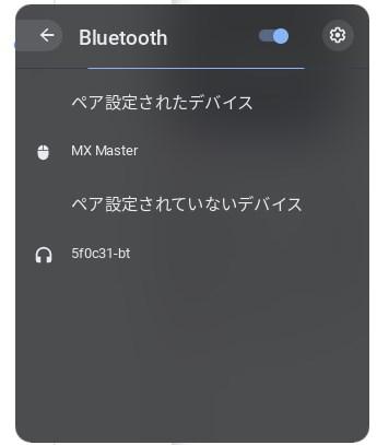 Bluetooth接続の画面
