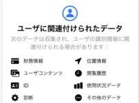 Chromeのプライバシーラベル