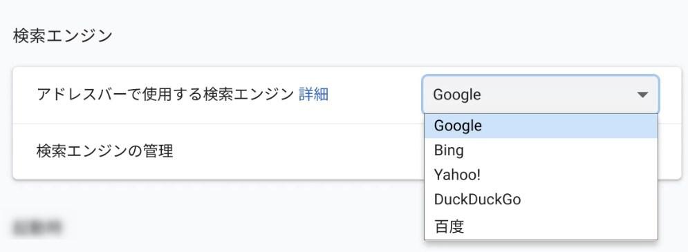 Chromeメニュー設定の「検索エンジン」